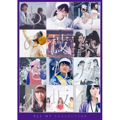 乃木坂46 All MV Collection ~あの時の彼女たち~.jpg